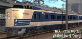 583系VRM5版オンラインはつかり.jpg