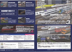VRM3パンフレット2006