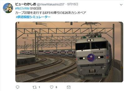 VRM5 ビューわかしお-1