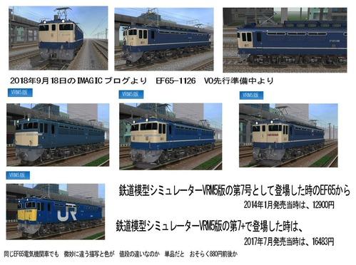 VRMonLINEパーツショップ電気機関車EF65編2