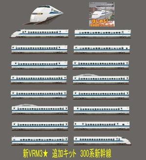 KATOレイアウトプラン集6-9東海道新幹線300系のぞみ2