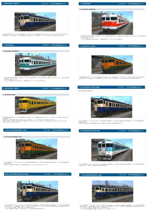 VRM5-近郊電車ファイル1-10