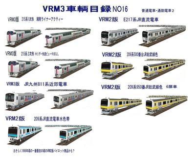 新VRM3車両目録NO16・普通電車・通勤電車A