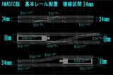 IMAGIC レール配置基本1