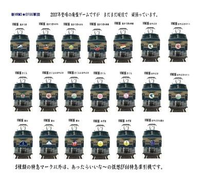 VRM3版EF66軍団1-2