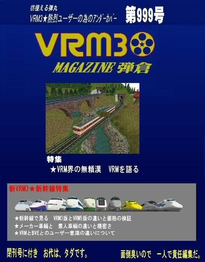VRM3版マガジン表紙