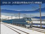 奥中山大カーブEF66-39あさかぜ