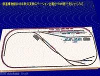 VRM3版貨物レイアウト鉄道博物館2
