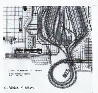 リバーブループ貨物編成レイアウト完成図面4-3