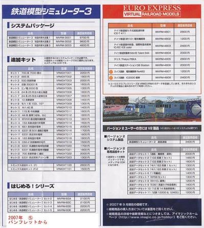 VRM3パンフレット2007-5