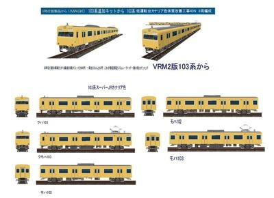 越河レイアウト103シリーズ101-103系低運転台カナリア色体質改善A