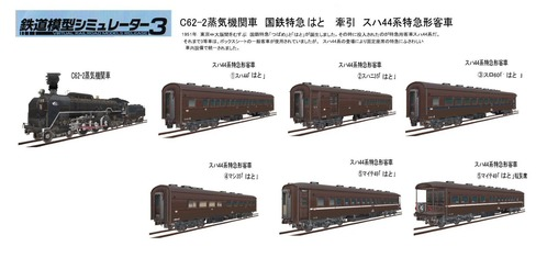 VRM3-C62牽引スハ44系はと編成1