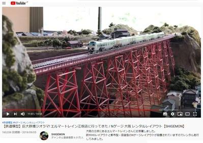 動画3SHIGEMONチャンネル2巨大鉄橋レイアウト1