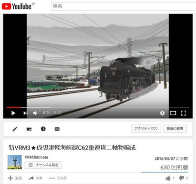 VRM3版C62重連貨物津軽海峡2016.5