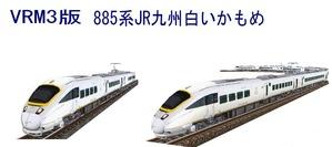 885系JR九州白いかもめ2