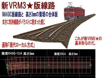 新VRM3★版線路1