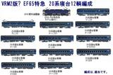 EF65-500 12輌編成図1