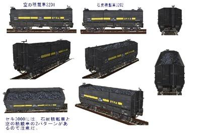 VRM3版貨物車両14年前のセキ3000-1