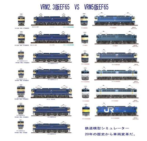 VRM5版-VRM2版EF65-1