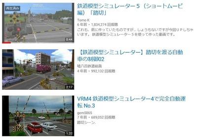 鉄道模型しみゅれーたー5「踏切」1-3