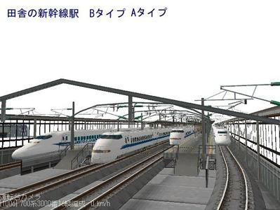 田舎の新幹線駅Bタイプ15