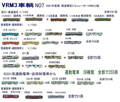新VRM3車両NO7通勤電車