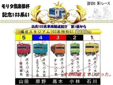 モリタ倶楽部杯記念103系踏切B第1レース出走車両1x