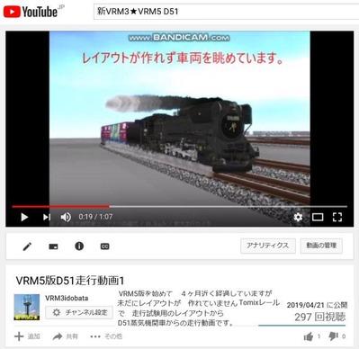 VRM5動画蒸気機関車D51-VRM3★1