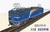 EF8181北斗星青色