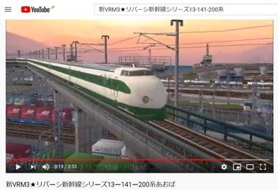 200系新幹線在来線を走る1