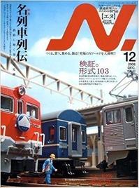 鉄道模型雑誌N-2008.12
