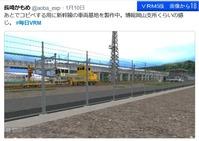 長崎カモメ毎日VRM-18