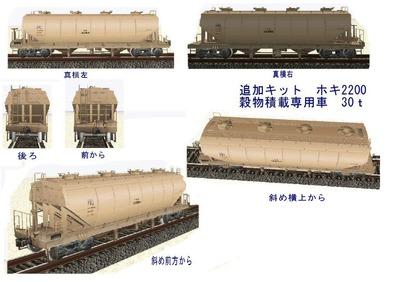 VRM3版貨物車両14年前のホキ2200-1
