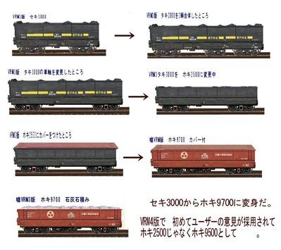 VRM3版貨物車両14年前のセキ3000-6