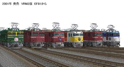 VRM3ビューわかしおEF81-4