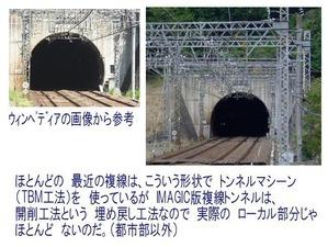 VRM5版トンネル3