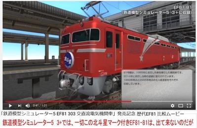 VRM5-EF81-303ブログ8