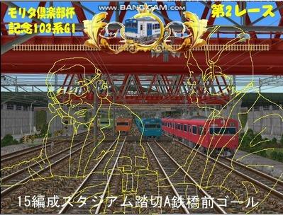 15編成スタジアム踏切Aゴール2