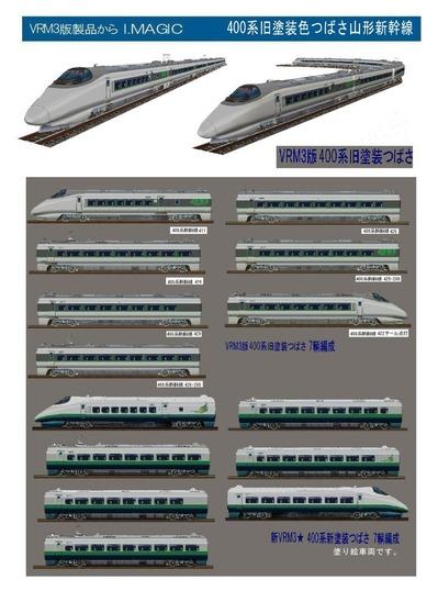 越河レイアウト特急シリーズ60-400系つばさ山形新幹線8