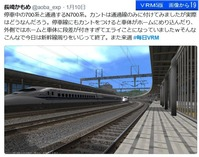 長崎カモメ毎日VRM-19
