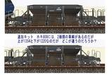 VRM3版貨物車両14年前のホキ8002