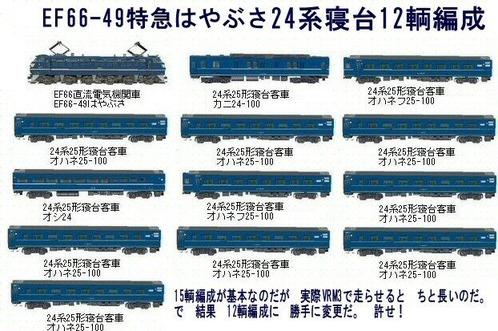 EF66-49はやぶさ12輌編成