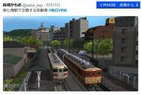 長崎カモメ毎日VRM-4