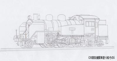 C11蒸気機関車塗り絵その5