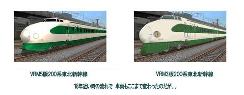 200系東北新幹線VRM5対VRM3-3