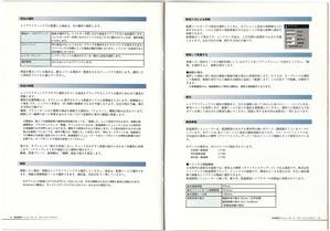 VRM3スタートアップガイド本14-15