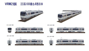 223系1000番台西日本VRM2版1