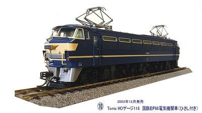TomixHOゲージEF66-国鉄(ひさし付き)1