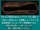 TomixPLAN-M4動画タイトル用7