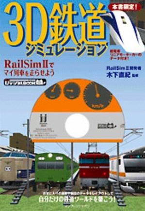 RaillSim-の書籍1